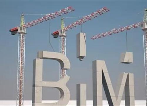 """BIM技术的""""五好处五应"""