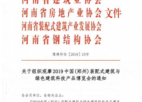2019中国(郑州)建博